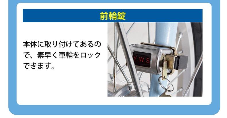 MG-TRM20EB 前輪錠