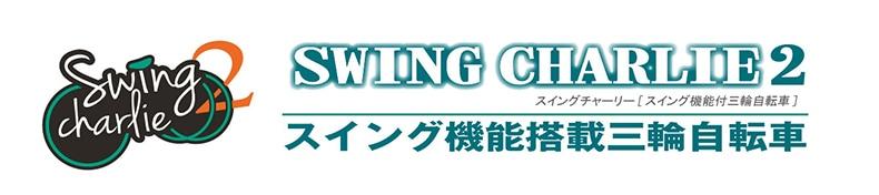 SWING CHARLIE2 スイングチャーリー MG-TRE20E