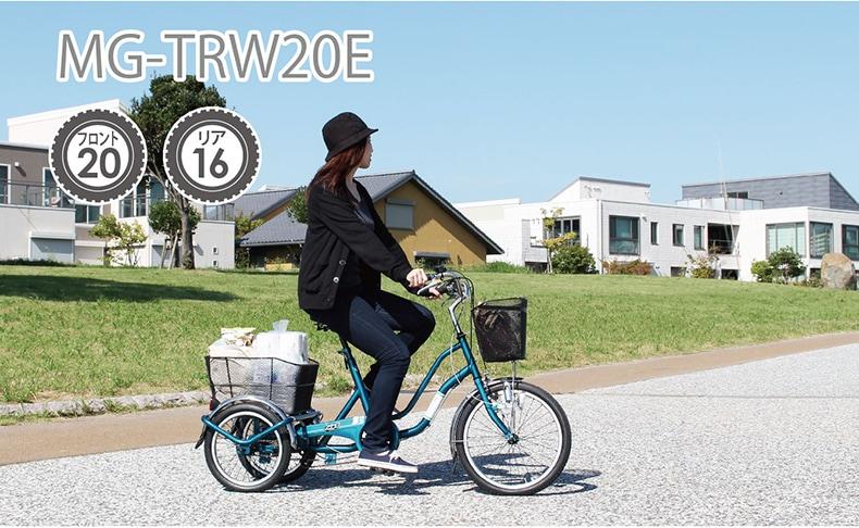 MG-TRE20E スイング機能付き三輪自転車