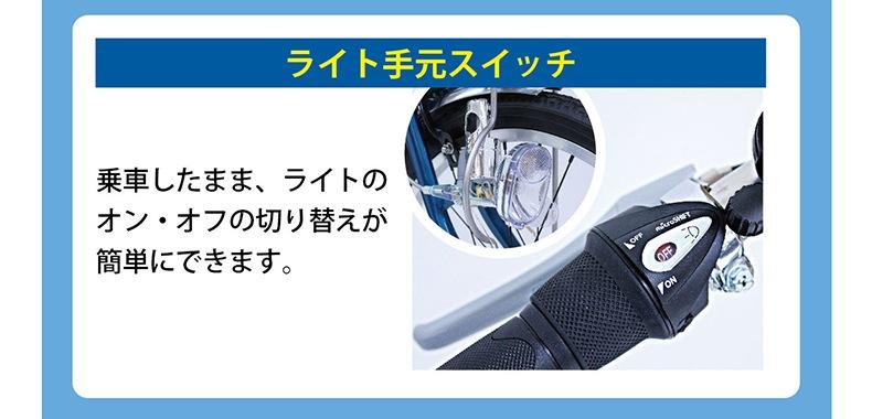 MG-TRE20E ライト手元スイッチ