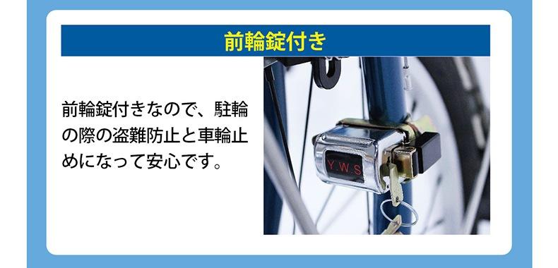 MG-TRE20E 前輪錠付き