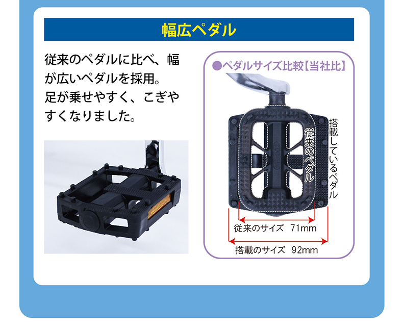 MG-TRE20E 幅広ペダル