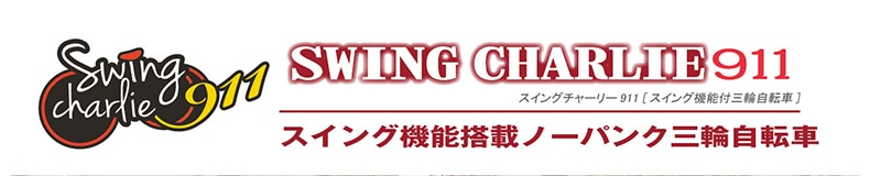 SWING CHARLIE911 スイングチャーリー911 MG-TRE20NE