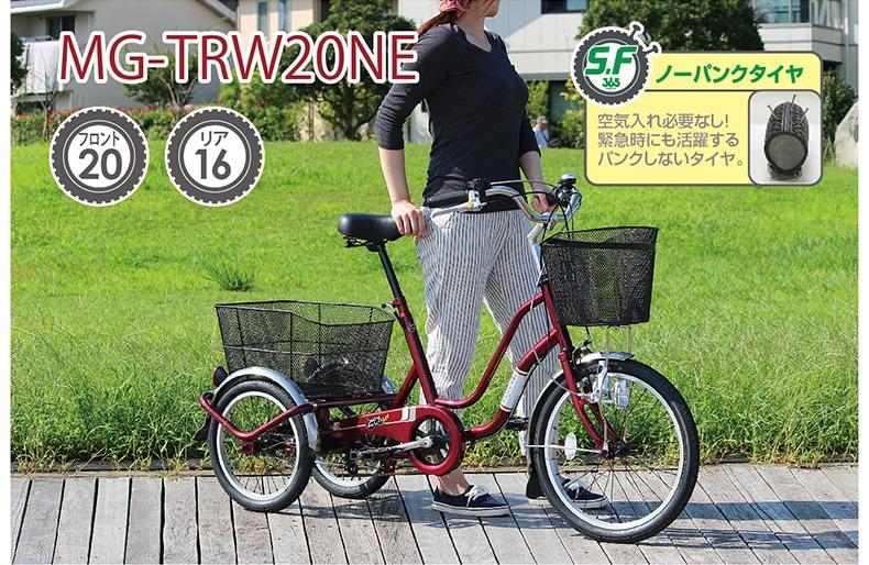 MG-TRE20E スイング機能搭載ノーパンク三輪自転車