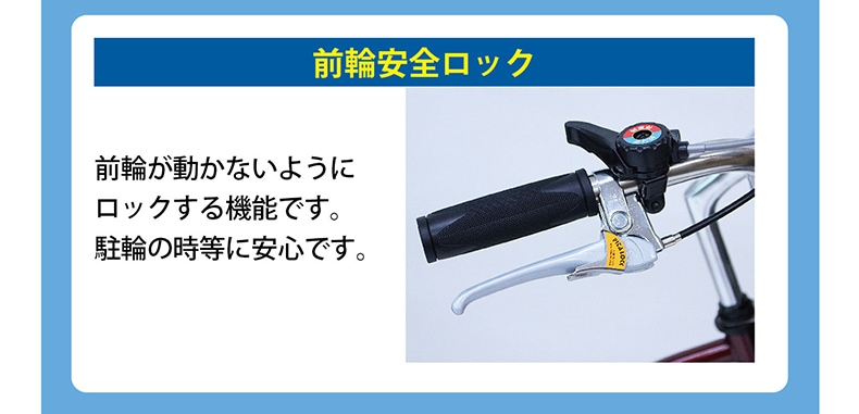 MG-TRE20E 前輪安全ロック