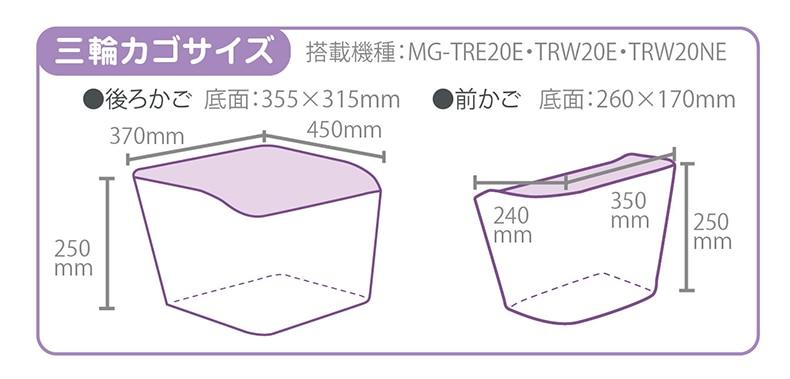 MG-TRE20E 三輪カゴサイズ