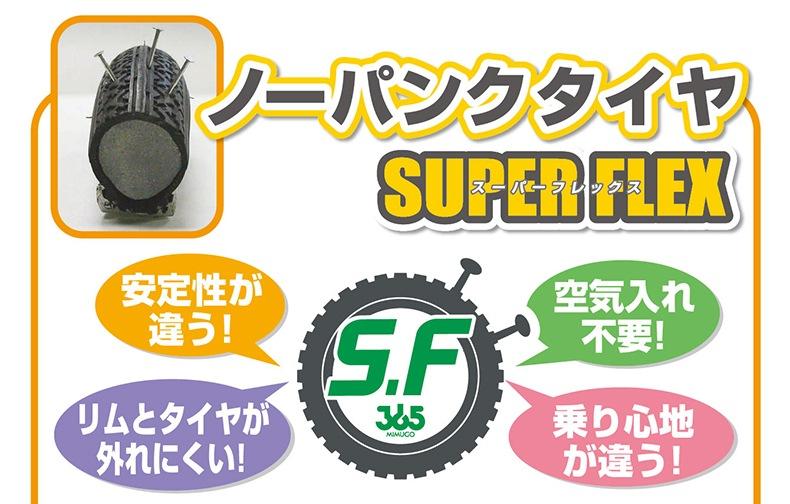 MG-TRE20E ノーパンクタイヤ スーパーフレックス