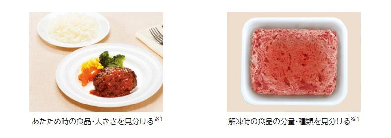 あたため時の食品・大きさを見分ける 回答時の食品の分量・種類を見分ける