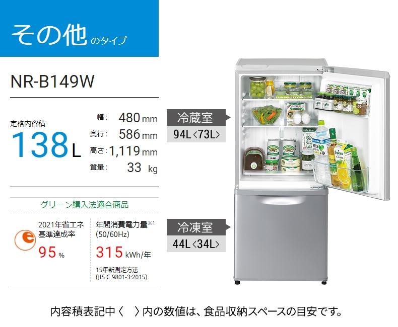 冷蔵室:94L<73L> 冷凍室:44L<34L>