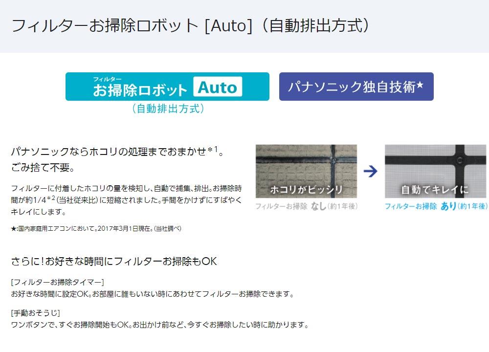 フィルターお掃除ロボット[Auto](自動排出方式)