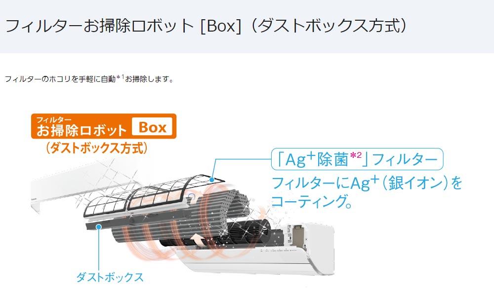 フィルターお掃除ロボット[Box](ダストボックス方式)