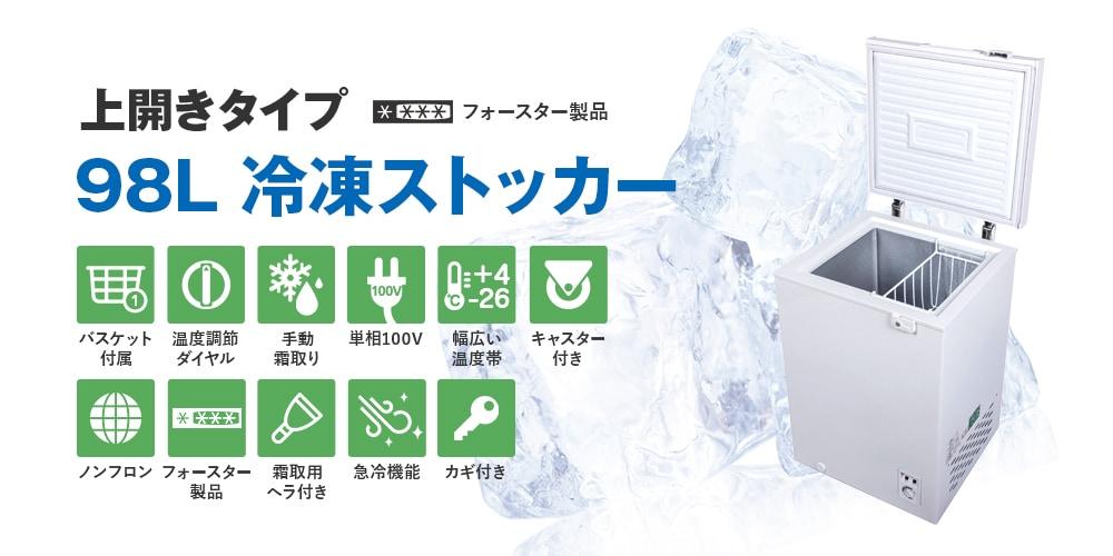 上開きタイプ 98L冷凍ストッカー QFZ10A
