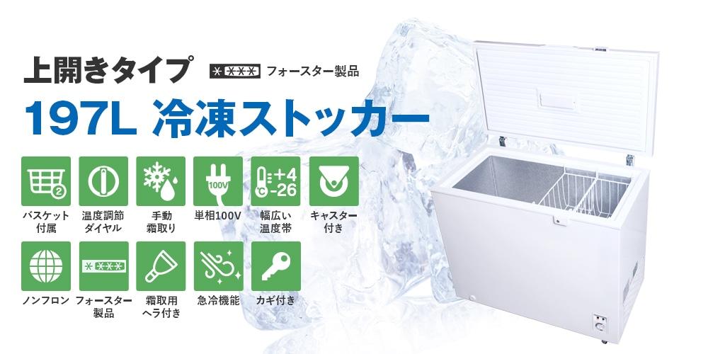 上開きタイプ 197L冷凍ストッカー QFZ20A