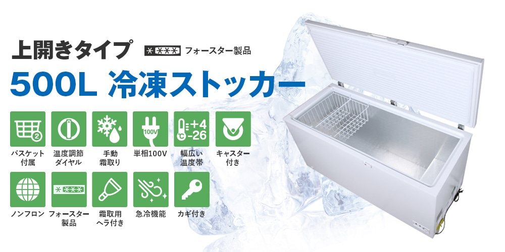 上開きタイプ 500L冷凍ストッカー QFZ50A