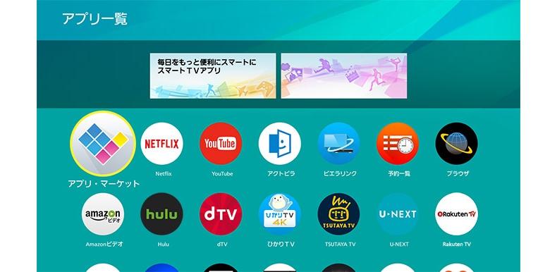 4Kビデオ・オンデマンドサービス(VOD)画面