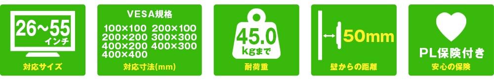 26〜55インチ対応、VESA規格寸法、耐荷重45kg、壁とのすき間50mm、PL保険付き