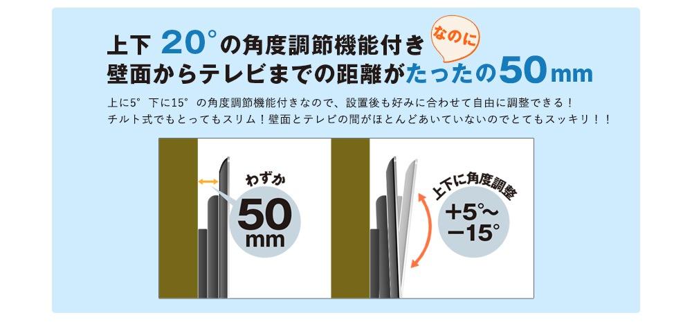 上下20度の角度調節機能付き!なのに壁面からテレビまでの距離がたったの50mm