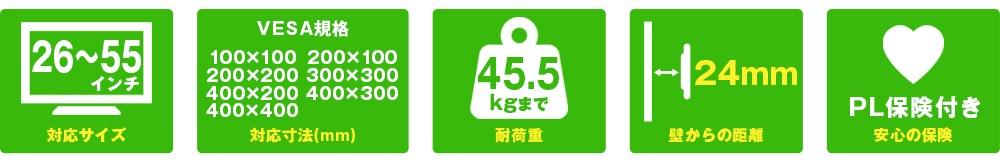 26〜55インチ対応、VESA規格寸法、耐荷重45.5kg、壁とのすき間24mm、PL保険付き