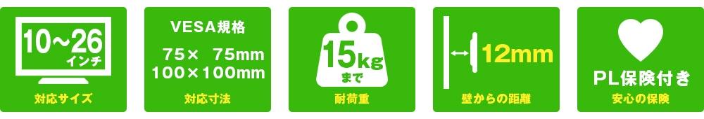 10〜26インチ対応、VESA規格寸法、耐荷重15kg、壁とのすき間12mm、PL保険付き