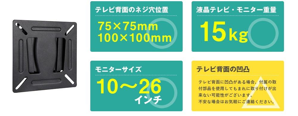 10〜26インチ対応、VESA規格寸法、耐荷重15kg