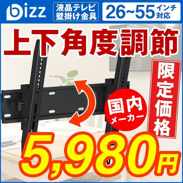 26-55インチ対応傾斜対応タイプ液晶テレビ用壁掛け金具 XD2267