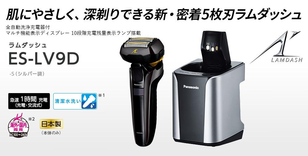 パナソニック メンズシェバー ラムダッシュ 5枚刃 全自動洗浄充電器付 ES-LV9D-S