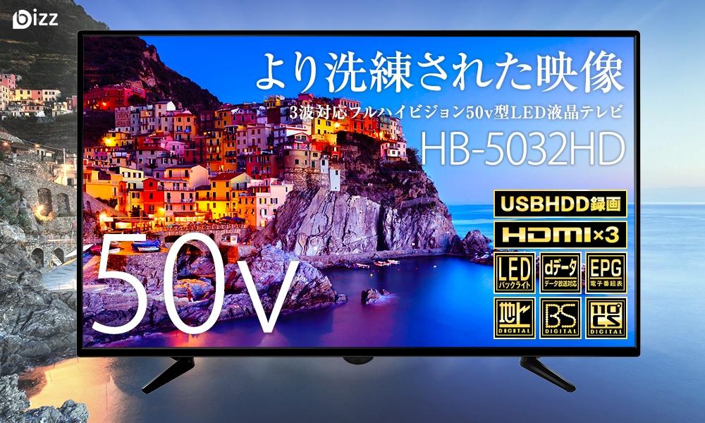 HB-5032HD 3波対応フルハイビジョン50v型LED液晶テレビ
