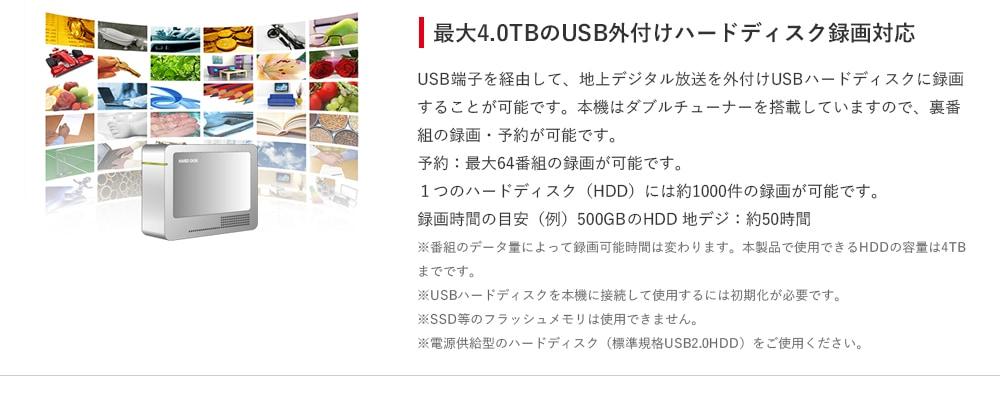 最大4.0TBのUSB外付けハードディスク録画対応
