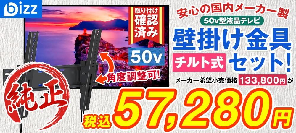 bizz 50V型 3波デジタルハイビジョン液晶テレビ(外付けHDD録画対応) HB-5032HD 【壁掛け金具XD2267-M】セット HB-5032HD-SET2