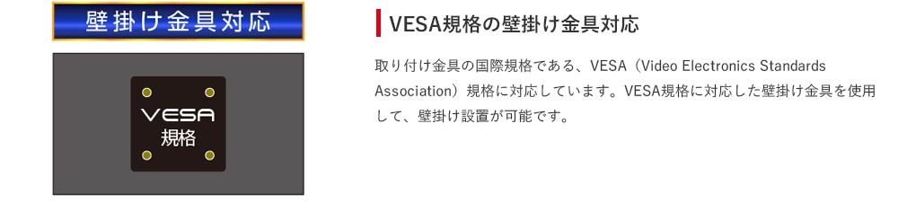 VESA規格の壁掛け金具対応