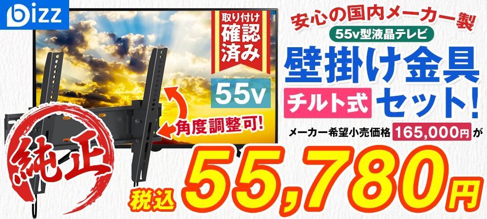 bizz 55V型 3波デジタルハイビジョン液晶テレビ(外付けHDD録画対応) HB-5531HD 【壁掛け金具XD2267-M】セット HB-5531HD-SET2