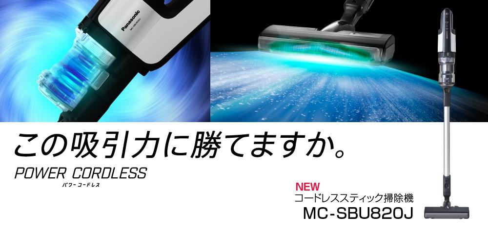 パナソニック コードレススティック掃除機 MC-SBU820J