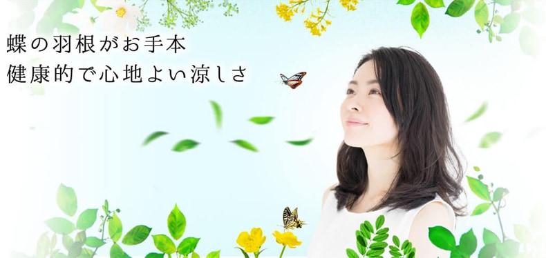 pj-h3ds 蝶の羽根がお手本健康的で心地よい涼しさ