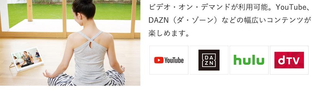 ビデオ・オン・デマンドが利用可能。YouTube、DAZN(ダ・ゾーン)などの幅広いコンテンツが楽しめます。