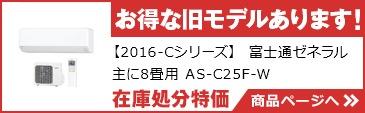 【2016-Cシリーズ】AS-C25F-W 39914