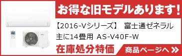 AS-V40F-W 40182