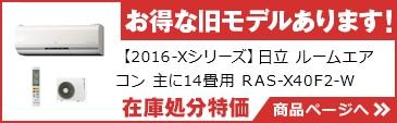 【2016-Xシリーズ】RAS-X40F2 39980
