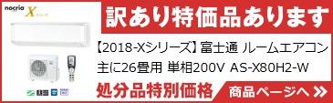 【2018-Xシリーズ】AS-X80H2-W 51275