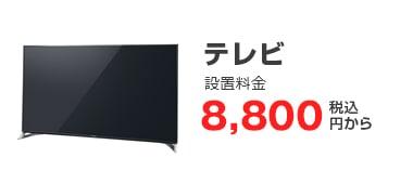 テレビ設置料金
