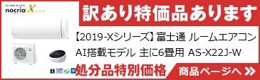 【2019-Xシリーズ】AS-X22J-W 52538