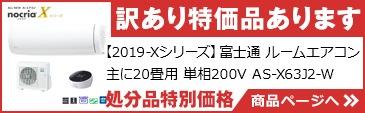 【2019-Xシリーズ】AS-X63J2-W 52539