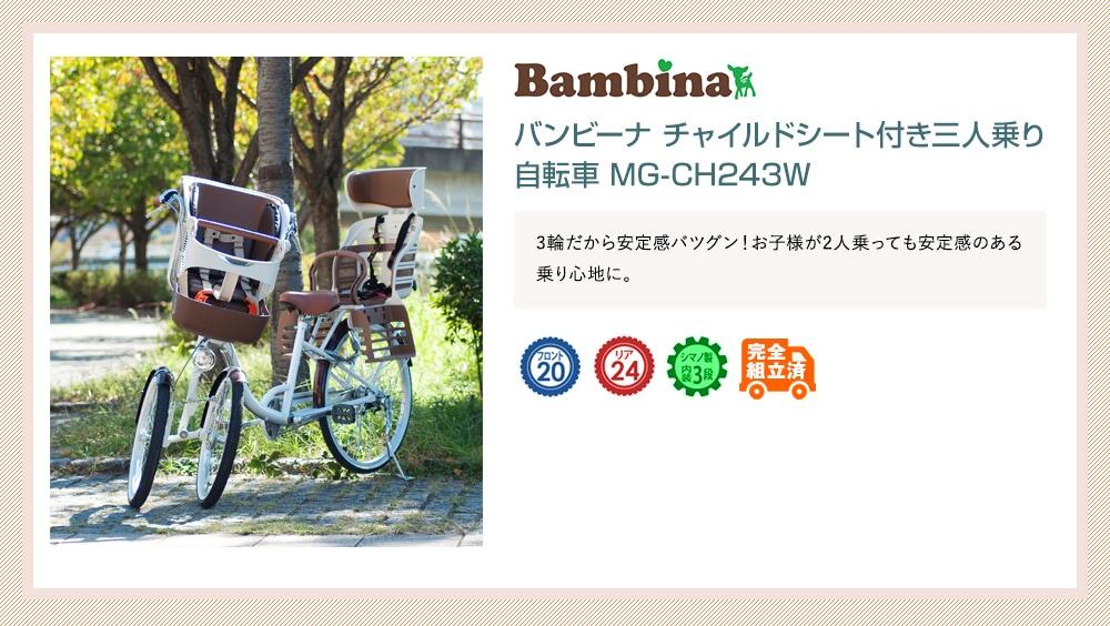 バンビーナ チャイルドシート付き三人乗り自転車 MG-CH243W