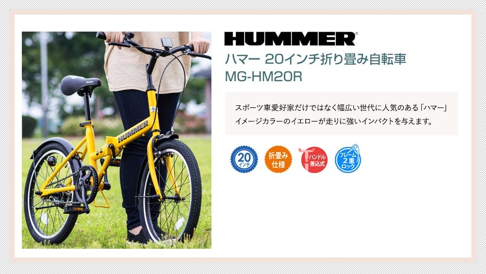 ハマー 20インチ折り畳み自転車 MG-HM20R