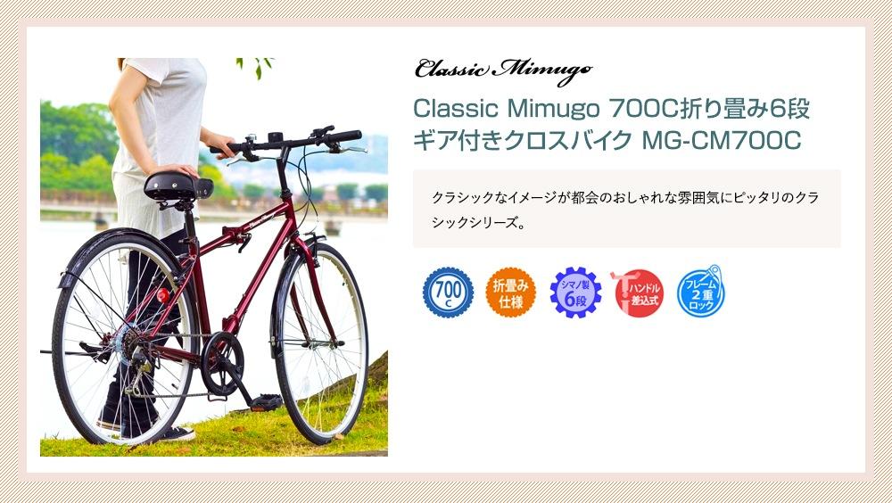Classic Mimugo 700C折り畳み6段ギア付きクロスバイク MG-CM700C