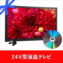HB-24HDVR 寝室にピッタリ DVDプレーヤー内蔵