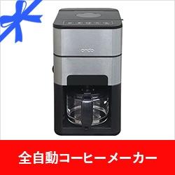 ON-01-BK おうちで手軽に本格的な挽きたてコーヒーが味わえます