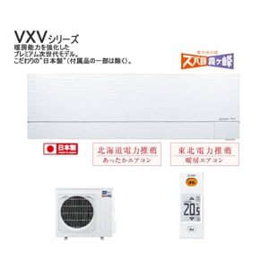 三菱電機VXVシリーズ