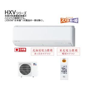 三菱電機HXVシリーズ