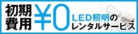 LED照明のレンタルサービス