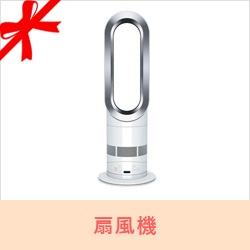 AM05WS 扇風機/ヒーターで一年中使えます。